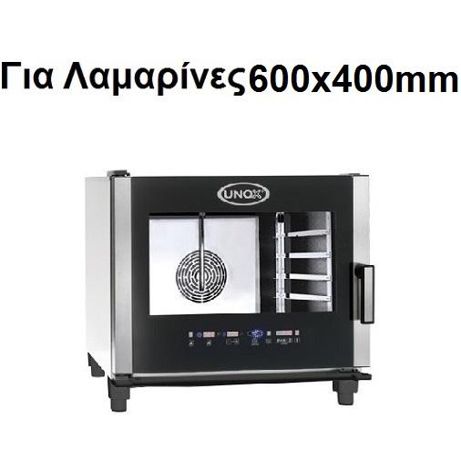 Φούρνοι για Λαμαρίνες 600x400mm