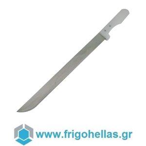 Μαχαίρι Σουβλακομηχανής - Μήκος Λάμας: 39cm
