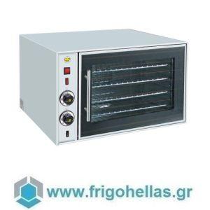SERGAS F57 (Εξουσιοδοτημένο Service - Επίσημος Μεταπωλητής) Ηλεκτρικός Κυκλοθερμικός Φούρνος