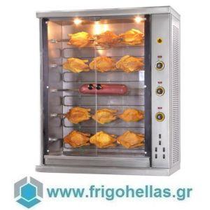 SERGAS SE5 (Εξουσιοδοτημένο Service - Επίσημος Μεταπωλητής) Επιτραπέζια Ηλεκτρική Κοτοπουλιέρα - Χωρητικότητα: 20-25 Κοτόπουλα